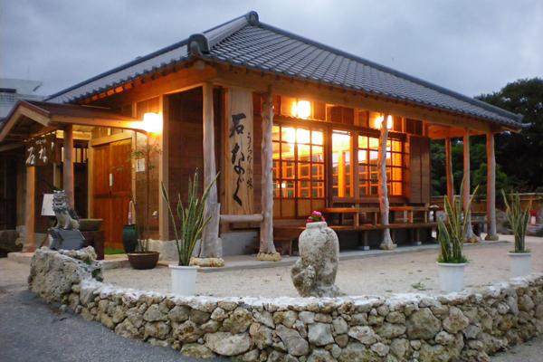 本部町石なぐ外観琉球料理