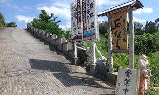 石なぐへ道案内のイメージ